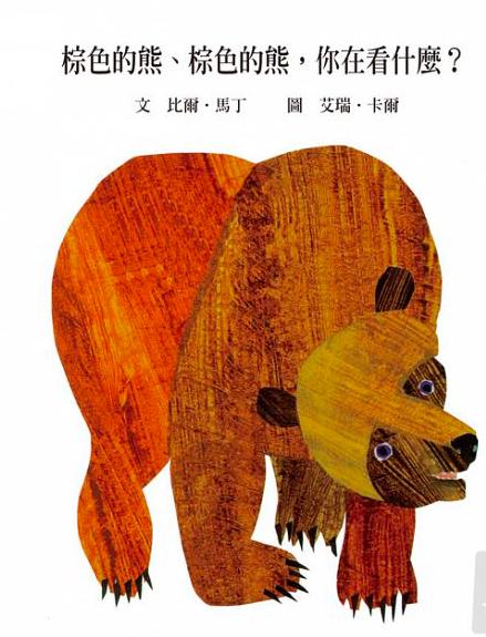 台語|台語念繪本 棕色个熊,棕色个熊,汝咧看啥?/棕色的熊,棕色的熊,你在看什麼?